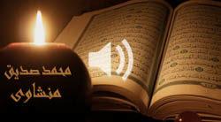 ترتیل کل قرآن کریم به تفکیک سوره با صدای محمدصدیق منشاوی