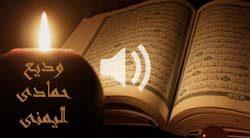 ترتیل کل قرآن کریم به تفکیک سوره با صدای ودیع حمادی الیمنی