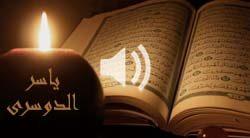 ترتیل کل قرآن کریم به تفکیک سوره با صدای یاسر الدوسری