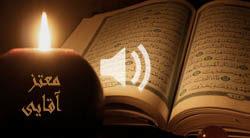 ترتیل کل قرآن کریم به تفکیک جزء با صدای معتز آقایی