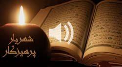 ترتیل کل قرآن کریم به تفکیک سوره با صدای شهریار پرهیزکار